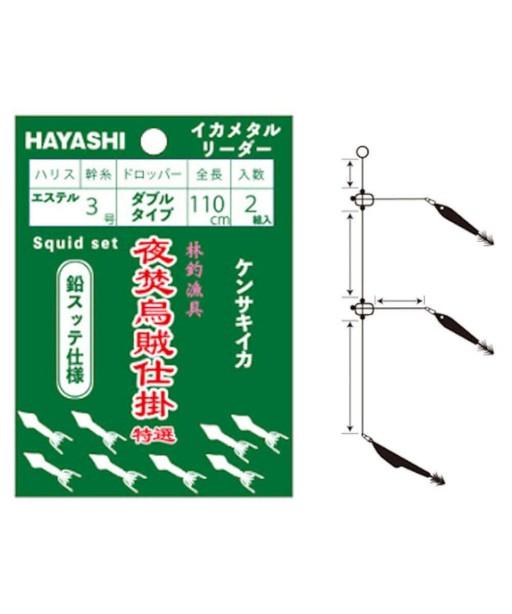 HAYASHI - SQUID SET 110CM